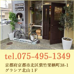 京都市北山の美容院